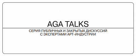 Серия публичных дискуссий AGA TALKS